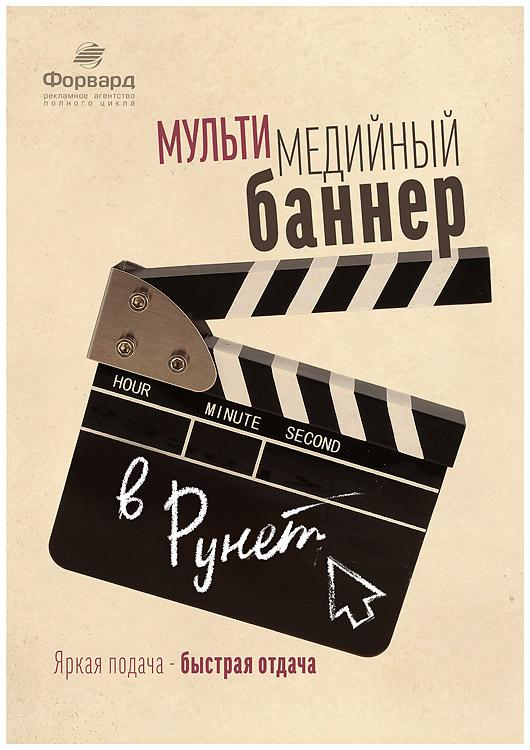 Мультимедийный баннер в рунет
