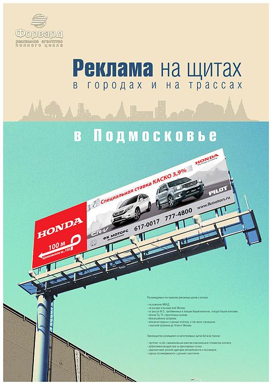 Реклама на щитах в городах и на трассах в подмосковье