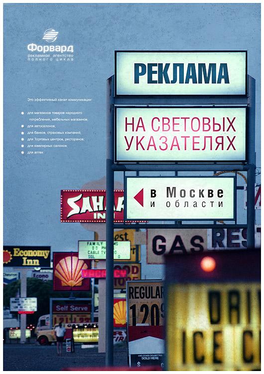 Реклама на световых указателях в москве и области