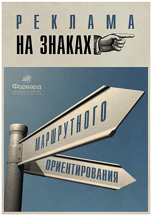 Реклама на знаках маршрутного ориентирования