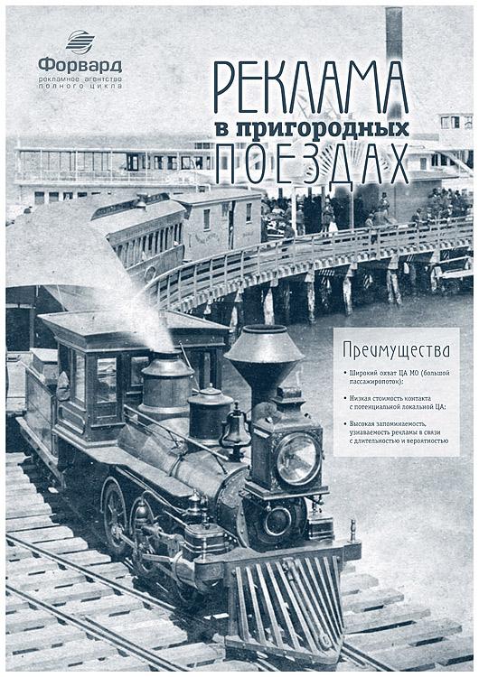Реклама в пригородных поездах и электричках