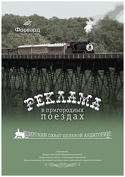 Реклама в пригородных поездах
