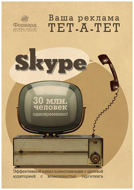Ваша реклама в skype