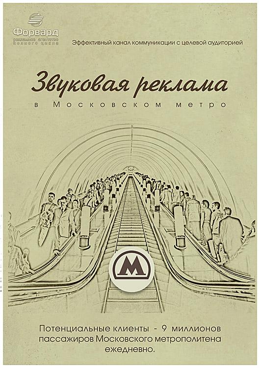 Звуковая реклама в Московском метро