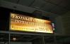 Пример размещение рекламы на Ярославском вокзале над выходом из вокзала, лайтбокс 3х1м